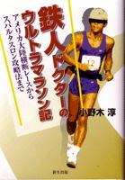 鉄人ドクターのウルトラマラソン記