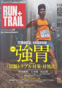 run&trail vol.18